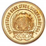 Soviet and Russian Chervonets Gold Coins